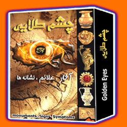 دانلود کتاب چشم طلایی، بزرگترین منبع گنج یابی و زیرخاکی