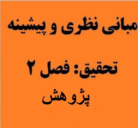 مبانی نظری و پیشینه تحقیق آموزش و پرورش در ایران