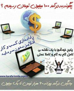 کسب و کار اینترنتی بدون سرمایه با میانگین روزانه 60 هزار تومان تا یک میلیون