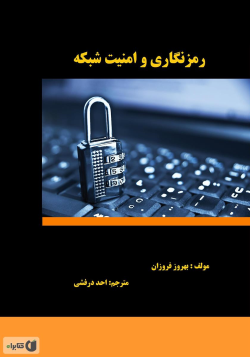 کتاب رمزگذاری وامنیت شبکه